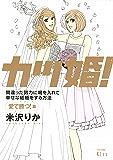 カツ婚! 愛で勝つ!篇 (Kissコミックス)