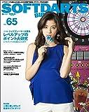 ソフトダーツバイブル Vol.65 (SAN-EI MOOK)