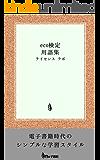 eco検定【環境社会検定試験】 用語集
