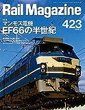 Rail Magazine (レイル・マガジン) 2018年12月号 Vol.423