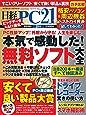 日経PC21 2018年 02 月号