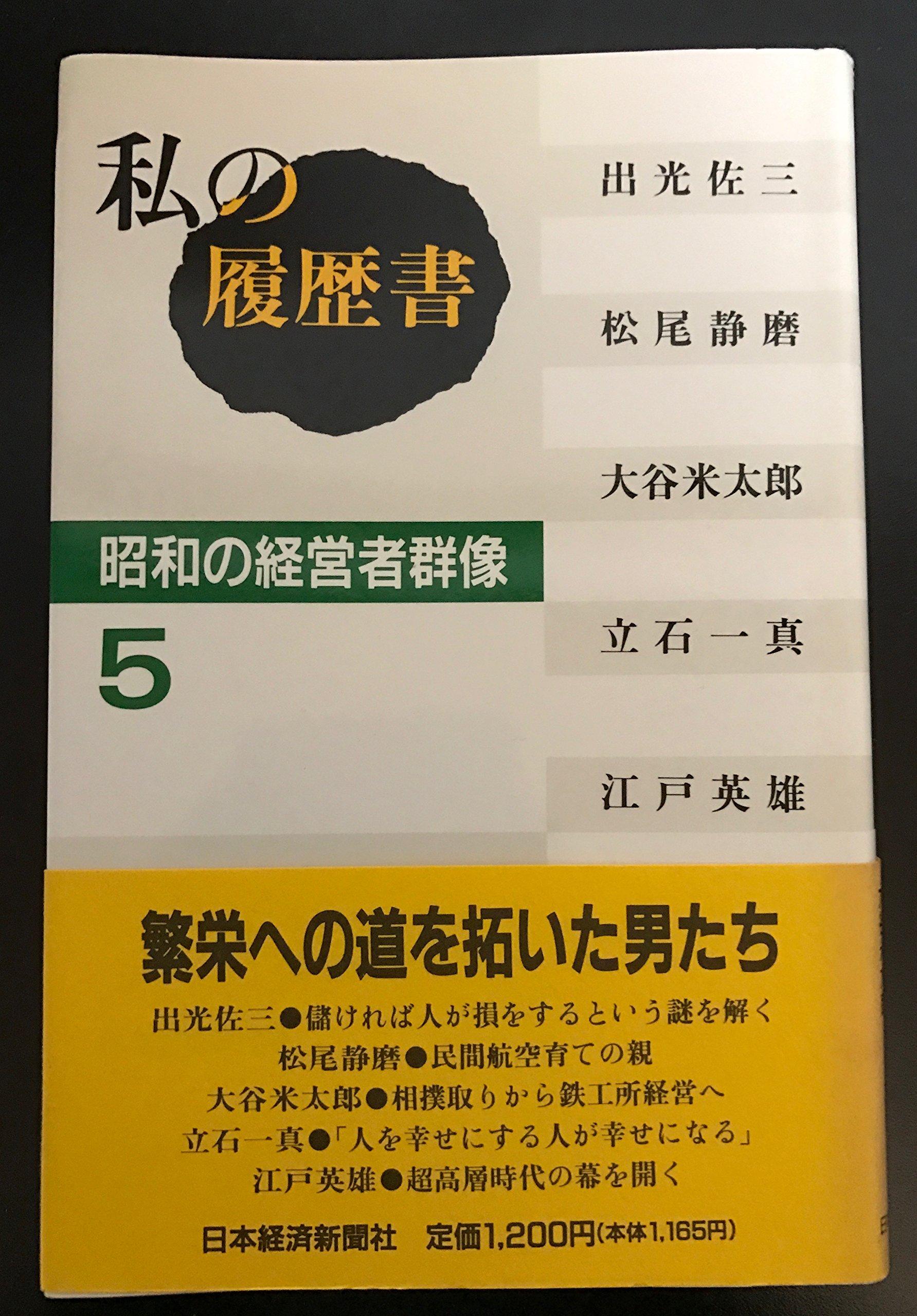 大谷 米太郎(Yonetaro Ohtani)