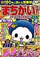 まちがいさがしパーク&ファミリーDX 水仙特別号 (POWER MOOK 96)