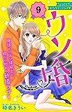 ウソ婚 分冊版(9) (姉フレンドコミックス)