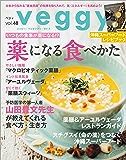 veggy (ベジィ) vol.48 2016年10月号 [雑誌]