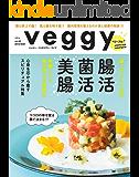 veggy (ベジィ) vol.45 2016年4月号 [雑誌]