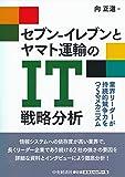 セブン-イレブンとヤマト運輸のIT戦略分析―業界リーダーが持続的競争力をつくるメカニズム