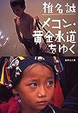 メコン・黄金水道をゆく (集英社文庫)