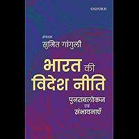 Bharat ki Videsh Niti: Punravlokan avum Sambhavnayein (Hindi Edition)
