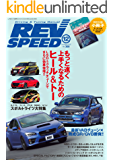 REV SPEED (レブスピード) 2015年 12月号 [雑誌]