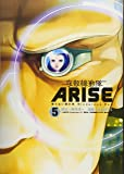 攻殻機動隊ARISE ~眠らない眼の男Sleepless Eye~(5) (KCデラックス)