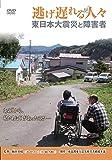 逃げ遅れる人々東日本大震災と障害者 [DVD] 団体・ライブラリー版(上映権つき) (<DVD>)