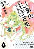 人魚の王子さま ~マーメイド・プリンス~1巻