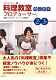 料理教室プロデューサー検定教本2級・3級 (食のプロになろう)