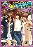 GO!GO!こじまな号Vol.3[DVD]