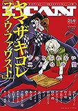 ITAN25号 [雑誌] (ITANコミックス)