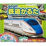 GOGO!鉄道かるた ([バラエティ])