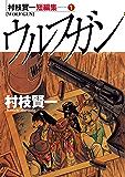 村枝賢一短編集(1) ウルフガン (ヤングマガジンコミックス)