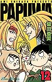 PAPUWA 12巻 (デジタル版ガンガンコミックス)