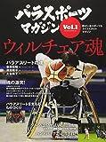 パラスポーツマガジン (ブルーガイド・グラフィック)
