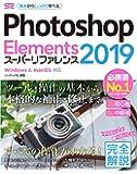 Photoshop Elements 2019 スーパーリファレンス Windows&macOS対応 (基本からしっかり学べる)
