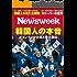 週刊ニューズウィーク日本版 「特集: 韓国人の本音」〈2018年2月27日号〉 [雑誌]