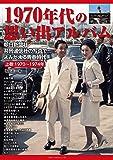 1970年代の思い出アルバム 朝日新聞社・共同通信社の写真でよみがえる青春時代 上巻1970~1974年