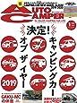 AutoCamper (オートキャンパー) 2020年1月号