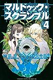 マルドゥック・スクランブル(4) (週刊少年マガジンコミックス)