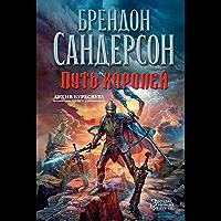 Архив Буресвета. Книга 1. Путь королей (Звезды новой фэнтези) (Russian Edition) book cover