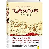 飞跃5000年:美国28条立国原则