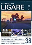 LIGARE vol.38 『必要な移動』から『楽しい移動』へ (ソニーとカヌチャリゾートの「ムーンライトクルーズ」 MaaSの可能性)