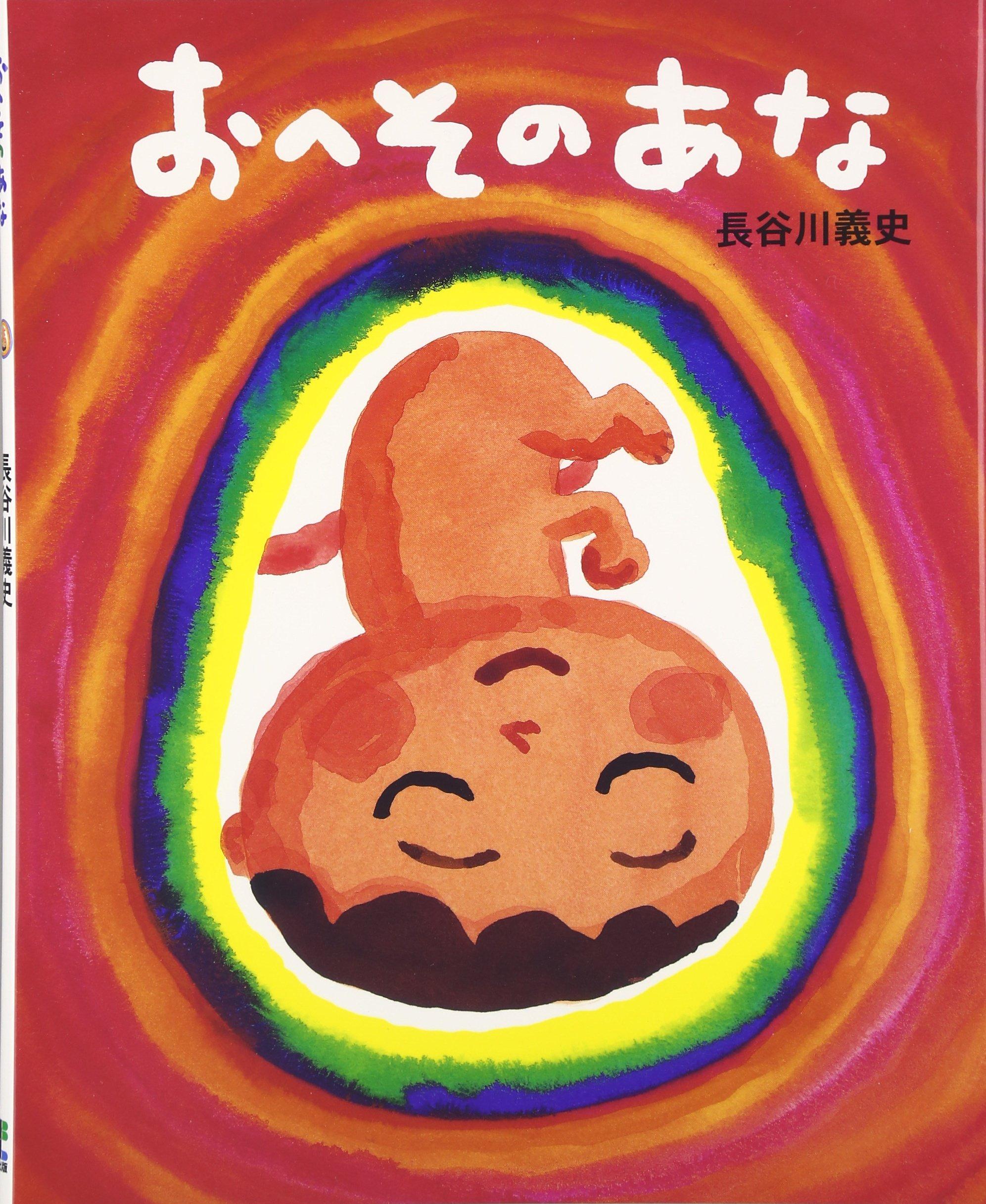 Read Online Oheso No Ana (Japanese Edition) PDF