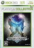 インフィニット アンディスカバリー Xbox 360 プラチナコレクション