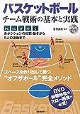 バスケットボール―チーム戦術の基本と実践