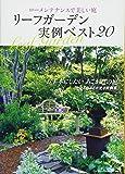 リーフガーデン 実例ベスト20 -ローメンテナンスで美しい庭- 【Garden&Garden特別編集】 (MUSASHI BOOKS)