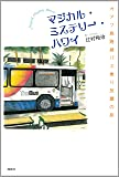 マジカル・ミステリー・ハワイ―オアフ島路線バス乗り放題の旅