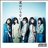 【Amazon.co.jp限定】44th シングル「翼はいらない」Type B 【初回限定盤】 (オリジナル生写真付)