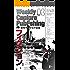 週刊キャプロア出版(第3号): フィクション