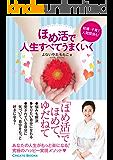 ほめ活で 人生すべてうまくいく: 結婚・子育て・人間関係も! (CREATE BOOKS)