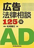 広告法律相談 125 問