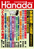 月刊Hanada2019年2月号 [雑誌]