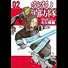 炎炎ノ消防隊(2) (週刊少年マガジンコミックス)