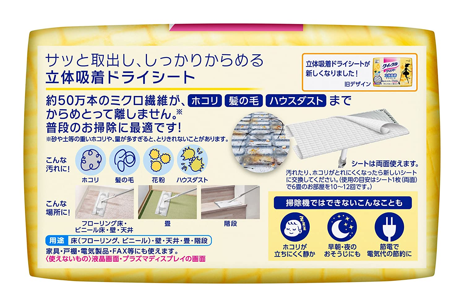 54844dca2f96 Amazon.com: Japan Cleaning Products - Quick Wiper dry sheet 20 ...