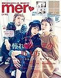 mer(メル) 2018年 11 月号 [雑誌]