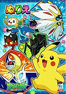 Amazon Com Pokemon Coloring Books Toys Games