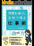 残業を減らし定時で帰る仕事術〜SE女子のタスク管理奮闘記〜
