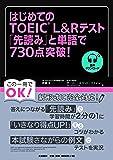 はじめてのTOEIC® L&Rテスト「先読み」と単語で730点突破!
