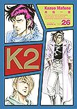K2(26) (イブニングコミックス)