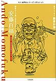 安藤百福 ――即席めんで食に革命をもたらした発明家 (ちくま評伝シリーズ〈ポルトレ〉)